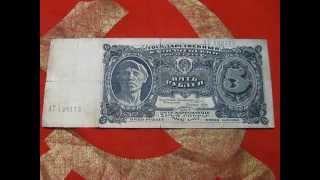 5 рублей 1925 года Государственный Казначейский Билет СССР(5 рублей 1925 года Государственный Казначейский Билет СССР Аверс: Основной рисунок занимает портрет рабочего..., 2014-12-25T19:08:17.000Z)
