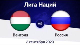 Сборная России сильнее Венгрии Должны выиграть