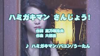 任天堂 WiiU ソフト カラオケ JOYSOUND ハミガキマンさんじょう ! ハミガキ マン / バコン / うーたん はみがきまん サンジョウ はみがき まん ばこん...