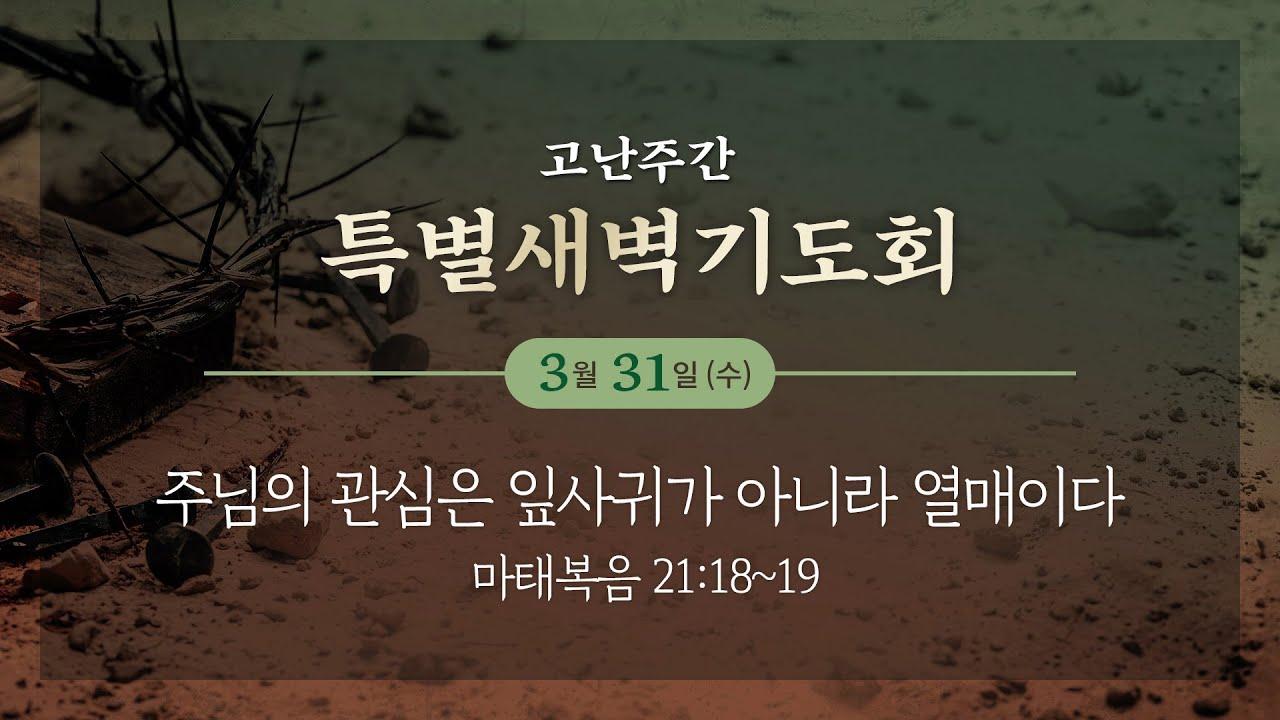 [2021.3.31 오륜교회] 고난주간 특별 새벽기도회 3일차