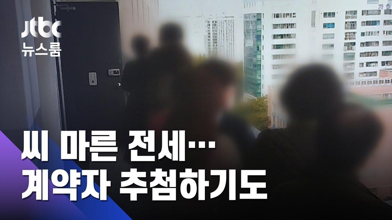 JTBC News] '씨' 마른 전셋집…줄 서서 집 보고, 계약자 제비뽑기도 / JTBC 뉴스룸 | 뉴스 – 코리아어게인 |  SpainAgain