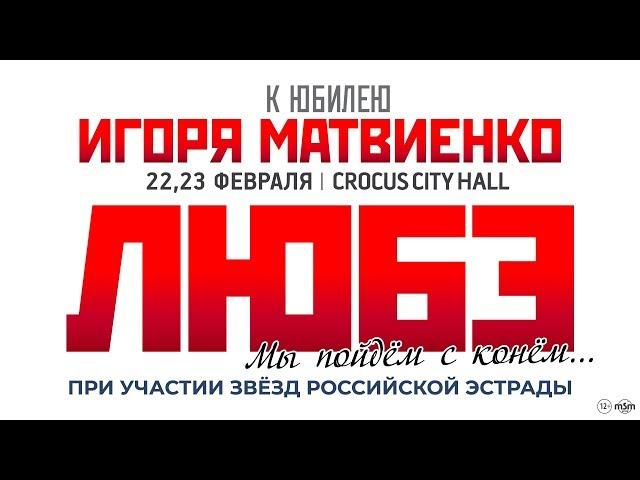 ЛЮБЭ - концерты в Crocus City Hall / 22 и 23 февраля 2020 года