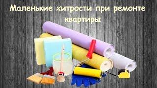 Маленькие хитрости при ремонте квартиры | 13 ЛАЙФХАКОВ