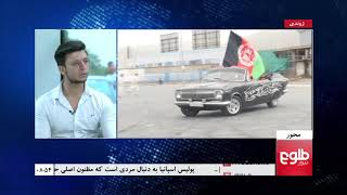 MEHWAR: Kabul Residents Celebrated Independence Day