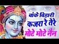 बांके बिहारी कजरा रे तेरे मोटे मोटे नैन | Banke Bihari Kajra Re Tere Mote Mote Nain | Rathore Bhakti