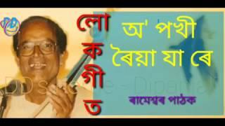 O Pokhi Roiya Ja Re | Folk Song | Rameswar Pathak
