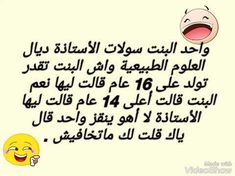 موت ديال الضحك مع نكت بالدارجة المغربية المغربية Youtube