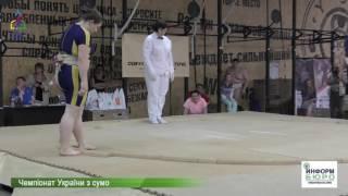 Чемпионат Украины по сумо