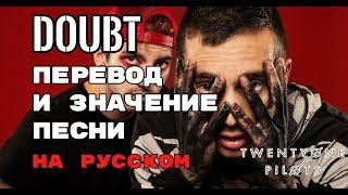Doubt ПЕРЕВОД И ЗНАЧЕНИЕ ПЕСНИ TWENTY ONE PILOTS на русский текст песни на русском