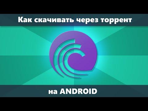 Как скачивать через торрент на Android + лучшие торрент-клиенты