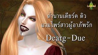 ตำนาน เดียร์คดิว แวมไพร์สาวผู้อาภัพรัก : World Of Legend :The Sims 4 เล่าเรื่องผี