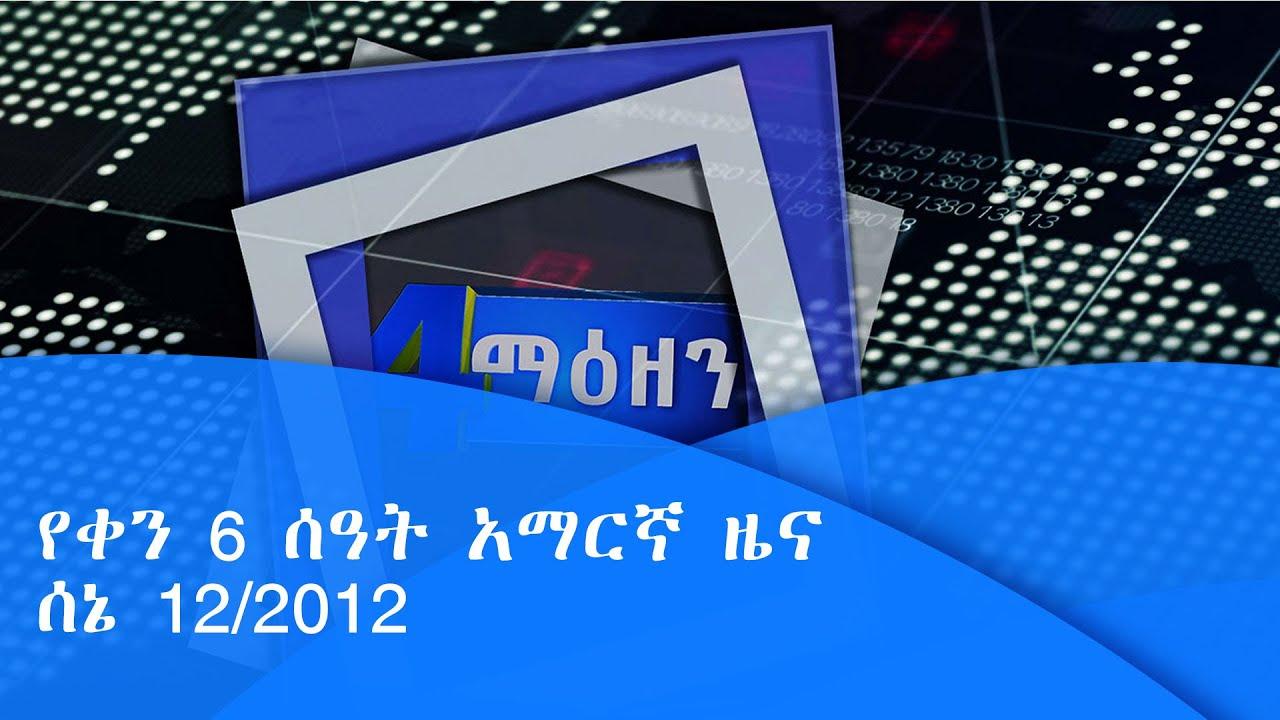የቀን 6 ሰዓት አማርኛ ዜና … ሰኔ 12/2012 ዓ.ም |etv