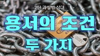 용서의 조건 두 가지  2탄 과실범 상대 /인간관계 /…