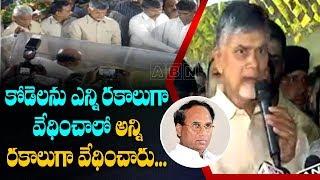 కోడెలను ఎన్ని రకాలుగా వేధించాలో  అన్ని రకాలుగా  వేధించారు  : Chandrababu  | ABN Telugu