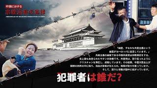中国における宗教迫害の実録 その1「犯罪者は誰だ?」 日本語吹き替え 完全な映画のHD2018