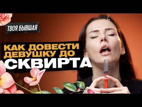 Видеоурок как довести до сквирта