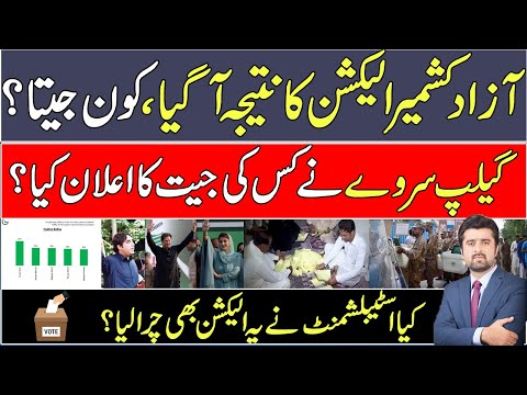 Who has won the 2021 elections of Azad Kashmir? Watch the results   Ameer Abbas