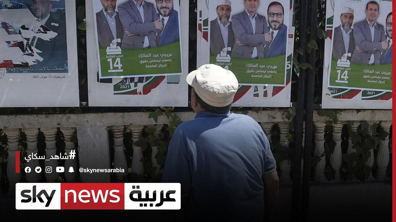 الناخبون يدلون بأصواتهم لانتخاب برلمان جزائري جديد  - نشر قبل 4 ساعة
