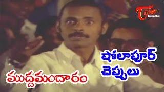 Mudda Mandaram Telugu Movie Songs | Sholapur Cheppulu | Poornima | Pradeep