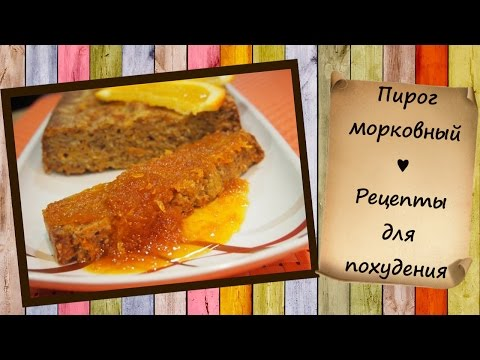 Легкий рецепт Пирог морковный  Рецепты для похудения