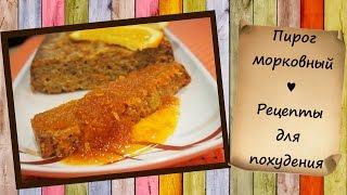 Пирог морковный ♥ Рецепты для похудения
