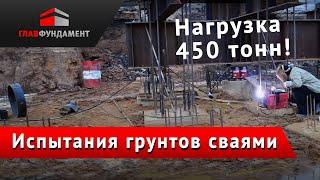 контрольные статические испытания свай нагрузкой 450 тонн