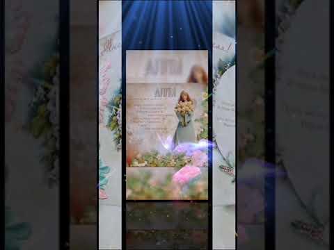 АЛЛА! С днем ангела!!! _ Красочная открытка! Именины 8 апреля!