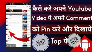 How To Pin your comment on Your Youtube video || Top pe comment kaise laate hai || Android || Hindi