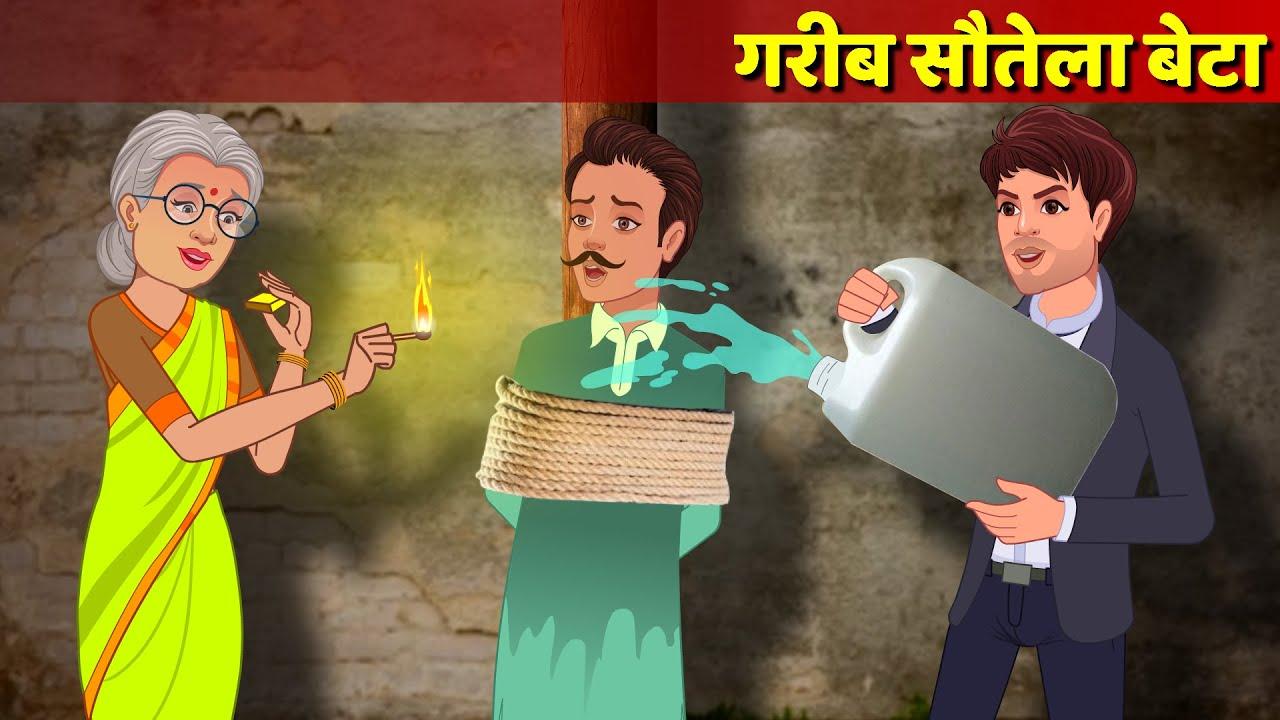 गरीब सौतेला बेटा Garib Sautela Beta Poor Step Boy   Hindi Kahani   Bedtime Story & Hindi Fairy Tales