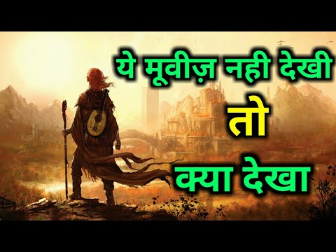 top-5-best-adventure-fantasy-movies-hindi-dubbed