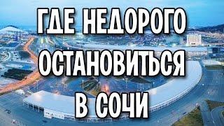 Где недорого остановиться в Сочи(Приобрести дешевые авиабилеты в Сочи можно тут - https://goo.gl/FTrXUk http://www.5-zvezd.com/russia/gde-nedorogo-ostanovitsya-v-sochi/ Группа..., 2016-10-18T10:24:18.000Z)