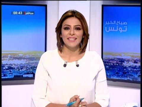 Sbeh Elkhir Tounes Du Mercredi 20 Septembre 2017