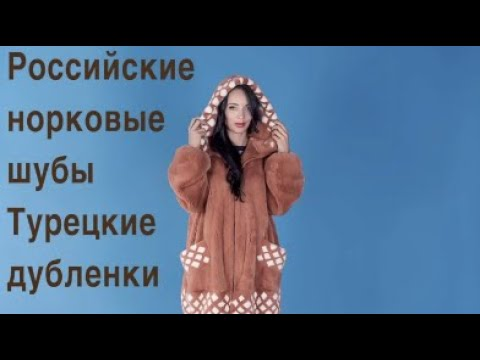 Шубки и дубленки в Хабаровске, в салоне Евромода