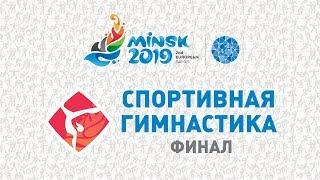 Спортивная гимнастика. ВТОРОЙ ФИНАЛ | Европейские игры 2019