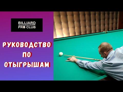 Отыгрыш с Андреем Клестовым. Учебная игра.