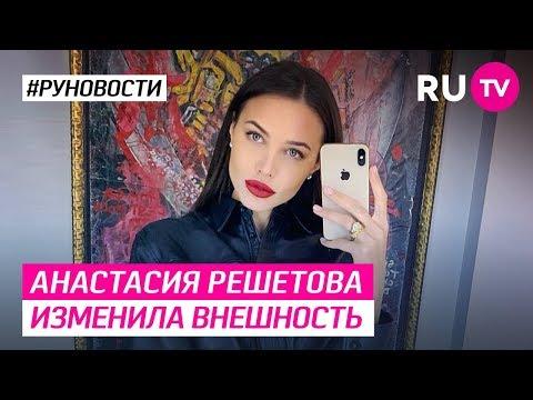 Анастасия Решетова изменила внешность