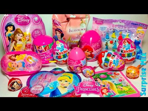 Принцессы ДИСНЕЙ Disney Princesses toys SURPRISES - СЮРПРИЗЫ Игрушки Киндер Сюрприз, пакетики и др