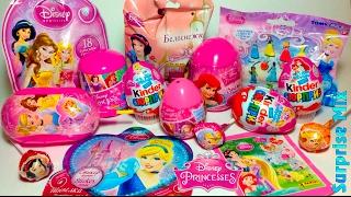 Принцессы ДИСНЕЙ Disney Princesses toys SURPRISES - СЮРПРИЗЫ Игрушки Киндер Сюрприз, пакетики и др.