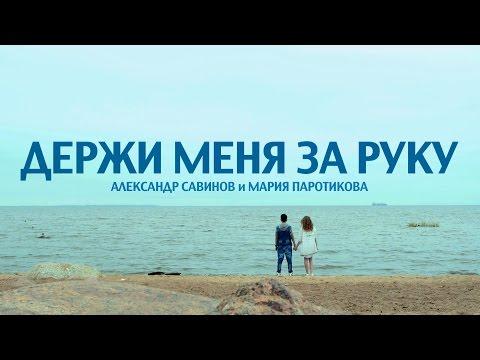 Александр Савинов - Сбежим