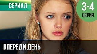 ▶️ Впереди день 3 и 4 серия - Мелодрама | Фильмы и сериалы - Русские мелодрамы