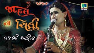 Jahal ni chitthi 7|| Gujarati natak || ra navghan