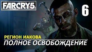 FAR CRY 5 - РЕГИОН ИАКОВА - ПОЛНОЕ ОСВОБОЖДЕНИЕ! - 6 серия
