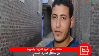 أهالي منفلوط يستغيثون من اختلاط مياه الشرب بمياه الصرف الصحي.. فيديو