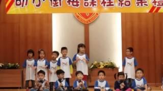 聖博德學校2015/16幼小銜接課程