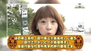 http://pigoo.jp/horipro/ 田代さやかと小島瑠璃子が、社会の一員として...