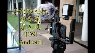 手机和相机的专属麦克风2018 [IOS] [Android]