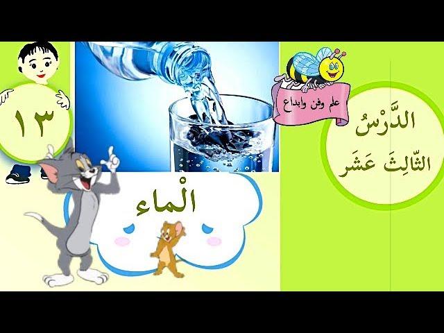 الدرس الثالث عشر (الماء) للصف الأول