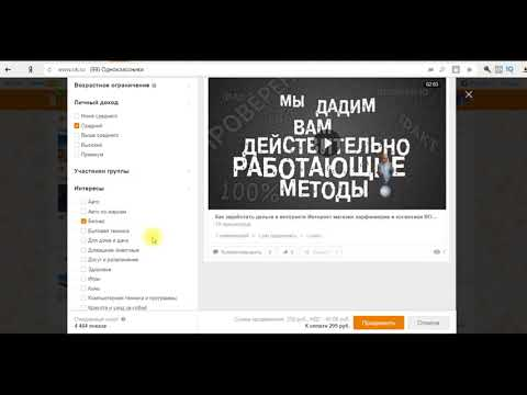 Реклама в Одноклассниках самый простой способ запустить рекламу в соцсетях Узнаете как настроить вкл