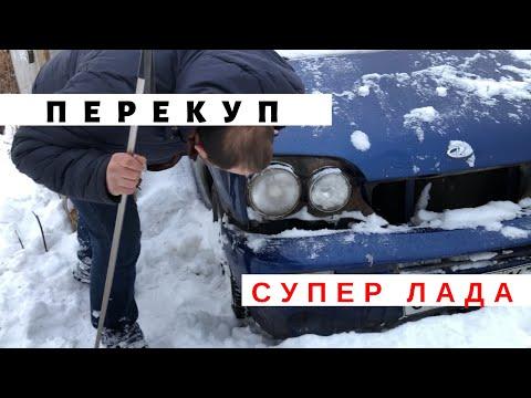 видео: ПЕРЕКУП: откопали РЕДКИЙ ВАЗ!!! Разыгрываем МУСТАНГ!!!