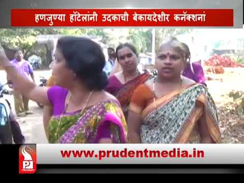 Prudent Media Konkani News 13 jan18 Part 3